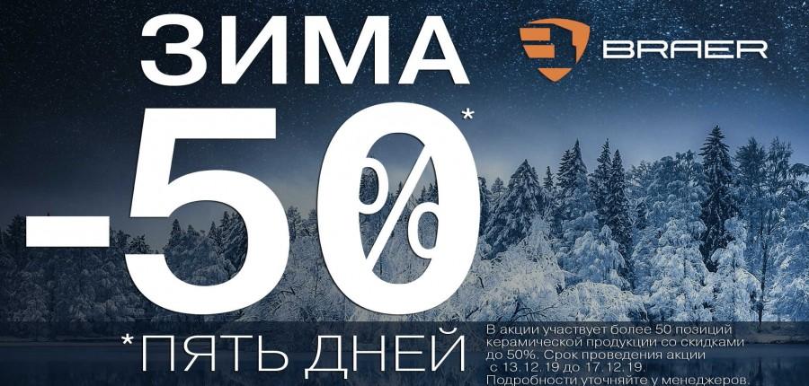 """Акция """"BRAER Зима -50""""!"""