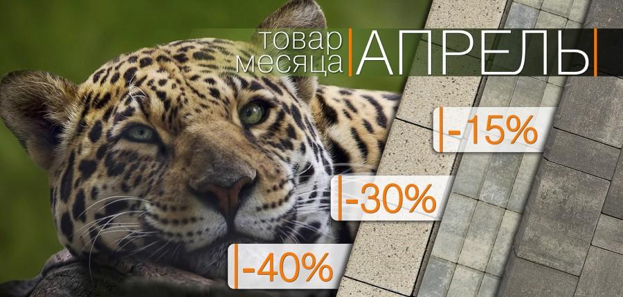 """Акция """"Товар месяца Апрель!"""" 2021"""