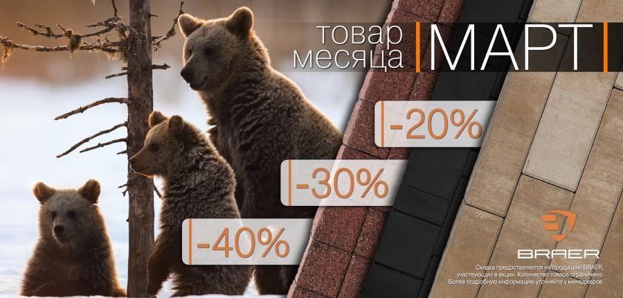 """Акция """"Товар месяца Март!"""""""