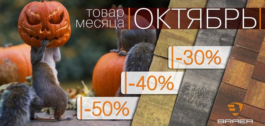 """Акция """"Товар месяца Октябрь!"""" 2020"""