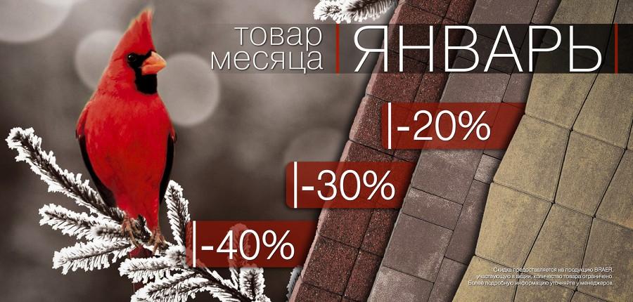"""Акция """"Товар месяца Январь!"""