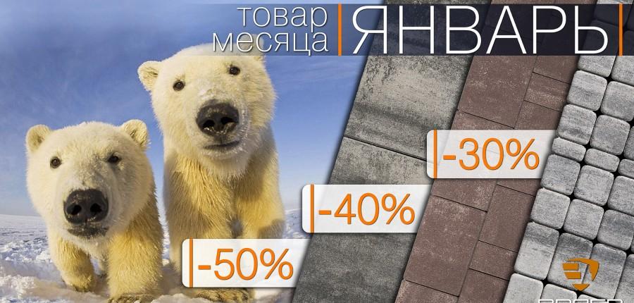 """Акция """"Товар месяца Январь!"""" 2021"""