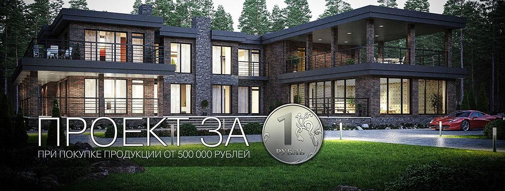 Проект за рубль