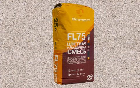 Цветная кладочная смесь BRAER FL75, Бежевый